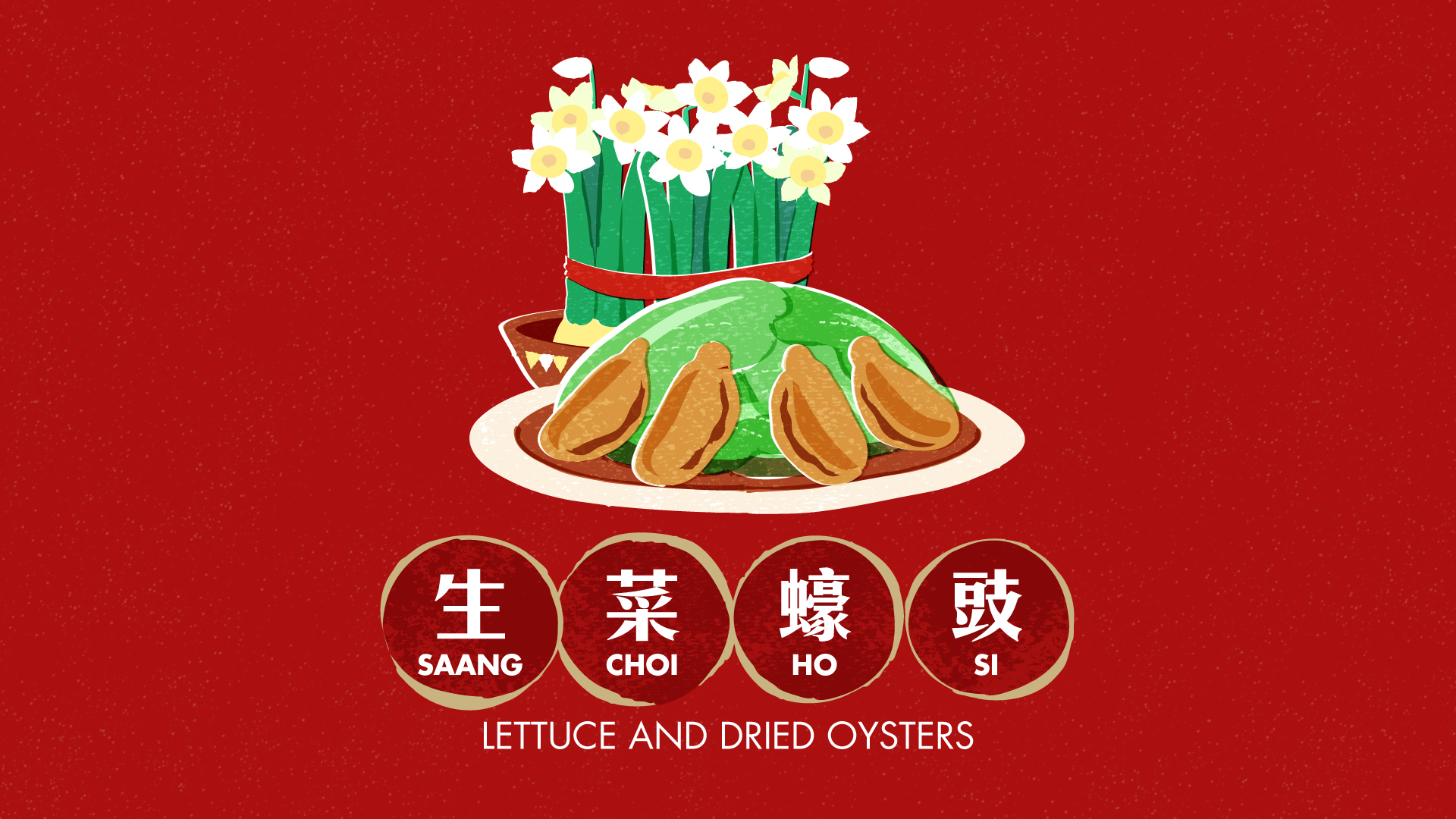 food_lettuce_and_dried_oysters